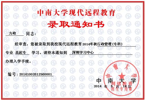 中南大学2014年秋季现代远程教育招生简章